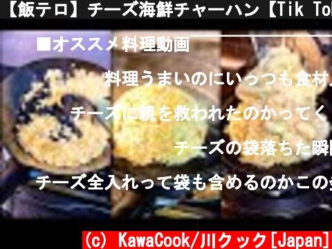 【飯テロ】チーズ海鮮チャーハン【Tik Tok】Cheese Seafood Friedrice #Shorts  (c) KawaCook/川クック[Japan]