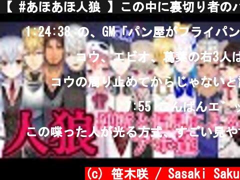 【 #あほあほ人狼 】この中に裏切り者のバカがいるーーー。【笹木咲/にじさんじ】  (c) 笹木咲 / Sasaki Saku