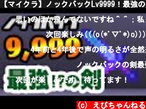 【マイクラ】ノックバックLv9999!最強の剣のご紹介【マインクラフト】  (c) えびちゃんねる