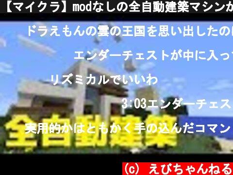 【マイクラ】modなしの全自動建築マシンが凄すぎる!!!  (c) えびちゃんねる
