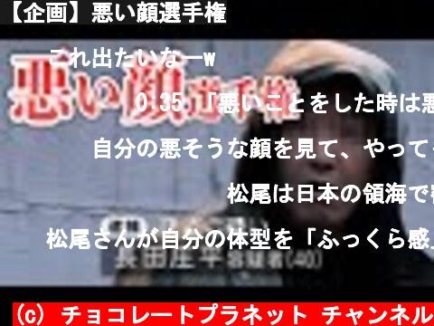 【企画】悪い顔選手権  (c) チョコレートプラネット チャンネル