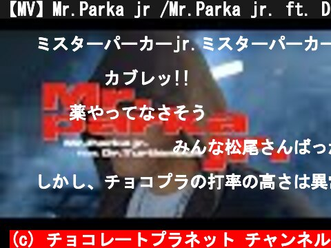【MV】Mr.Parka jr /Mr.Parka jr. ft. Dr.Turtleneck  (c) チョコレートプラネット チャンネル