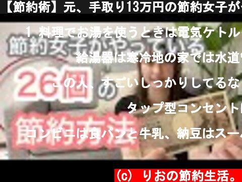 【節約術】元、手取り13万円の節約女子がやっている節約方法26選まとめ!【家計管理】  (c) りおの節約生活。