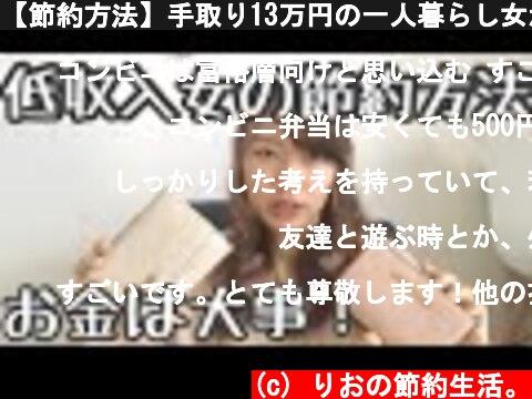 【節約方法】手取り13万円の一人暮らし女がやってる7つの節約!  (c) りおの節約生活。