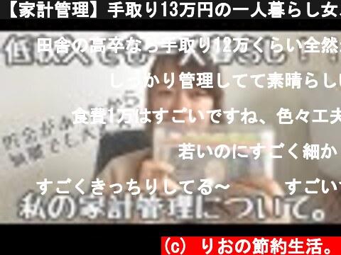 【家計管理】手取り13万円の一人暮らし女、1ヶ月のお金事情について【生活費#1】  (c) りおの節約生活。