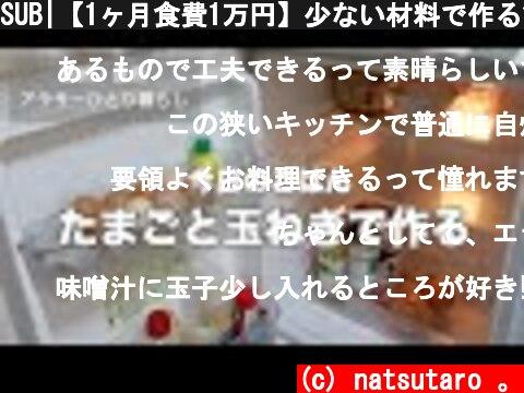 SUB 【1ヶ月食費1万円】少ない材料で作る簡単ごはん  (c) natsutaro 。