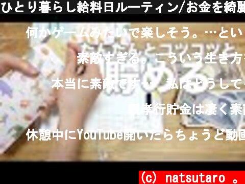 ひとり暮らし給料日ルーティン/お金を綺麗に使える袋分け貯金/半分フリーランス  (c) natsutaro 。