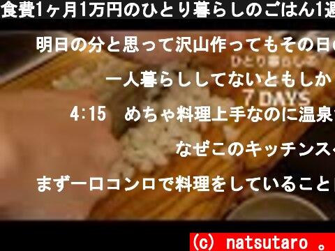 食費1ヶ月1万円のひとり暮らしのごはん1週間分紹介  (c) natsutaro 。