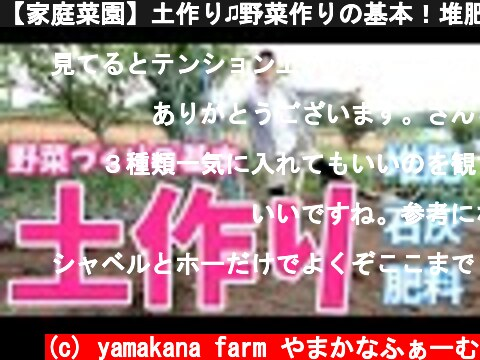 【家庭菜園】土作り♫野菜作りの基本!堆肥・石灰・肥料で夏野菜作りに備えよう♫  (c) yamakana farm やまかなふぁーむ