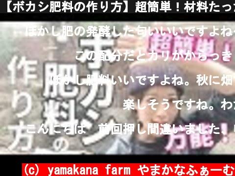 【ボカシ肥料の作り方】超簡単!材料たったの5つを混ぜるだけ!お肌もツルツルに!?嫌気性発酵で作ってみました♫  (c) yamakana farm やまかなふぁーむ