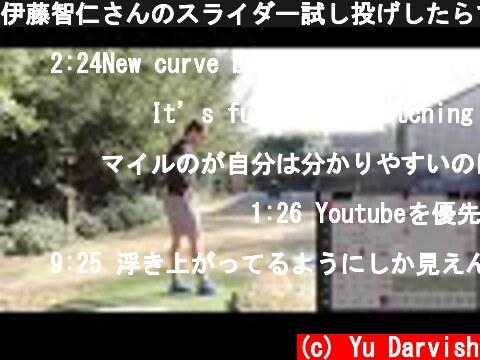 伊藤智仁さんのスライダー試し投げしたらマジで使えるかもしれないブルペン解説動画ラプソードデータ付き。  (c) Yu Darvish