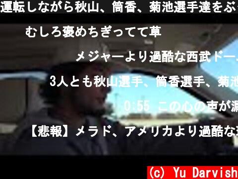 運転しながら秋山、筒香、菊池選手達をぶった斬る!  (c) Yu Darvish