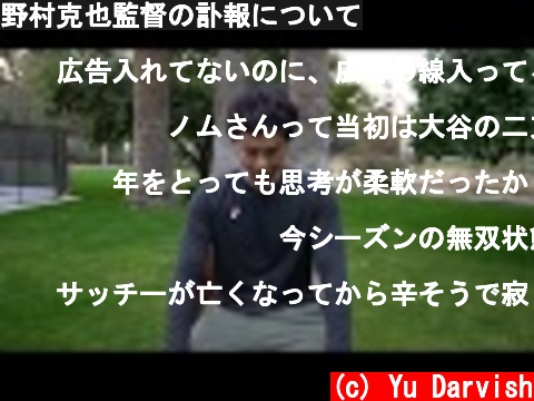 野村克也監督の訃報について  (c) Yu Darvish