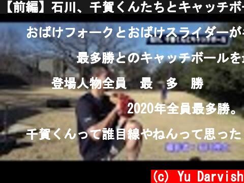 【前編】石川、千賀くんたちとキャッチボールしてみた  (c) Yu Darvish