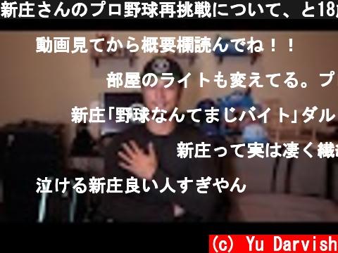 新庄さんのプロ野球再挑戦について、と18歳の自分に言ったやばい一言。  (c) Yu Darvish