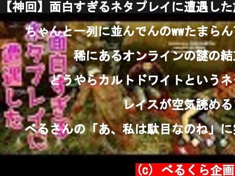 【神回】面白すぎるネタプレイに遭遇した放送【デッドバイデイライト】 #269  (c) べるくら企画