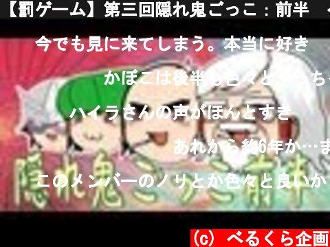 【罰ゲーム】第三回隠れ鬼ごっこ:前半 べるくらBO2実況100  (c) べるくら企画