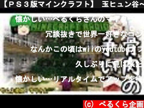 【PS3版マインクラフト】 玉ヒュン谷~骨肉の争い~  べるくらマイクラ実況1  (c) べるくら企画
