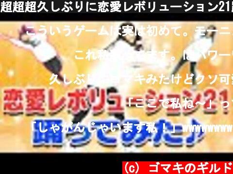 超超超久しぶりに恋愛レボリューション21踊ってみた!!【モーニング娘。】  (c) ゴマキのギルド