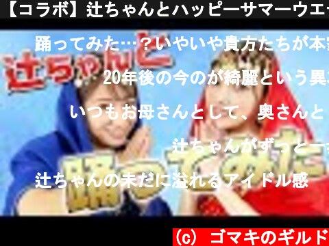 【コラボ】辻ちゃんとハッピーサマーウエディング踊ってみた  (c) ゴマキのギルド
