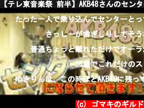 【テレ東音楽祭 前半】AKB48さんのセンターになるまでの裏側を全て見せます  (c) ゴマキのギルド
