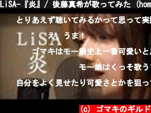 LiSA-『炎』/ 後藤真希が歌ってみた (homura)  (c) ゴマキのギルド