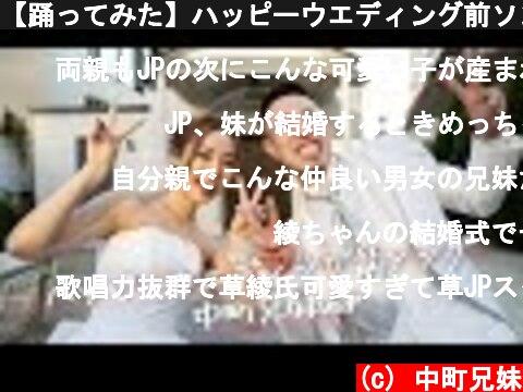【踊ってみた】ハッピーウエディング前ソング(中町兄妹ver.)  (c) 中町兄妹