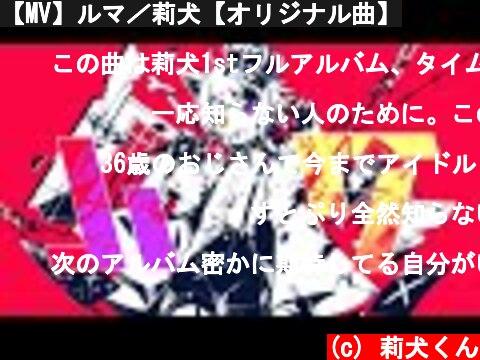 【MV】ルマ/莉犬【オリジナル曲】  (c) 莉犬くん