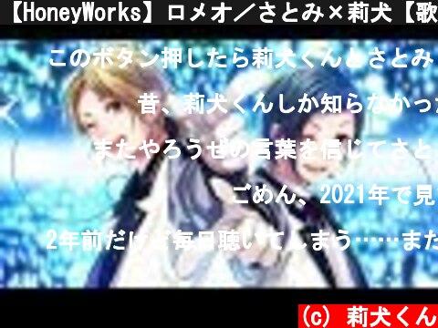 【HoneyWorks】ロメオ/さとみ×莉犬【歌ってみた】  (c) 莉犬くん