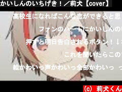 かいしんのいちげき!/莉犬【cover】  (c) 莉犬くん