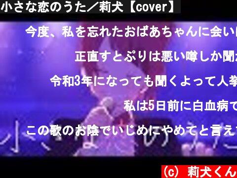 小さな恋のうた/莉犬【cover】  (c) 莉犬くん