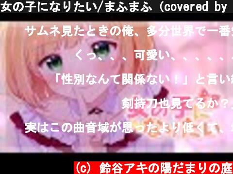 女の子になりたい/まふまふ(covered by 鈴谷アキ)  (c) 鈴谷アキの陽だまりの庭