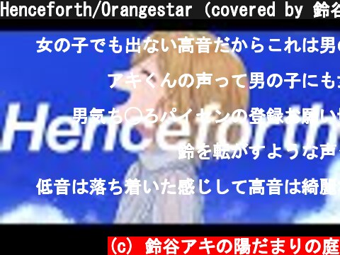Henceforth/Orangestar(covered by 鈴谷アキ)  (c) 鈴谷アキの陽だまりの庭