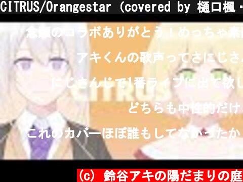 CITRUS/Orangestar(covered by 樋口楓・鈴谷アキ)  (c) 鈴谷アキの陽だまりの庭