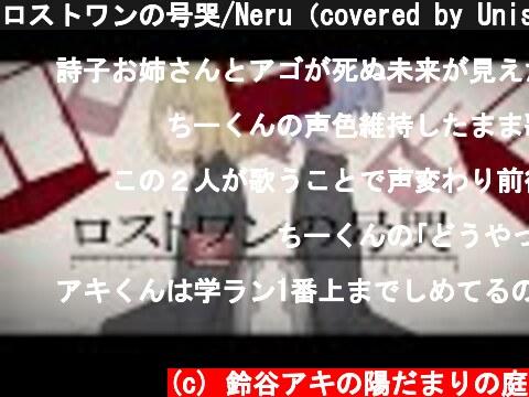 ロストワンの号哭/Neru(covered by UnisonChouette(勇気ちひろ/鈴谷アキ))  (c) 鈴谷アキの陽だまりの庭