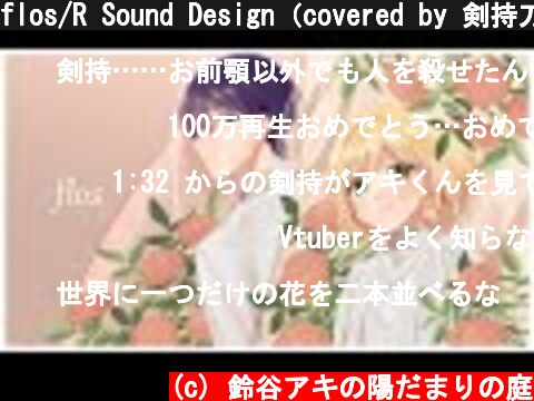 flos/R Sound Design(covered by 剣持刀也・鈴谷アキ)  (c) 鈴谷アキの陽だまりの庭