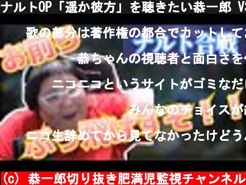ナルトOP「遥か彼方」を聴きたい恭一郎 VS 絶対に聴かせない視聴者 (2021/02/08-09)  (c) 恭一郎切り抜き肥満児監視チャンネル