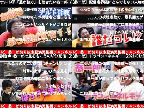 恭一郎切り抜き肥満児監視チャンネル(おすすめch紹介)