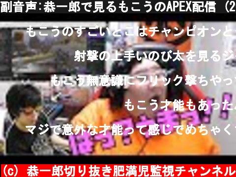 副音声:恭一郎で見るもこうのAPEX配信 (2021/02/04)  (c) 恭一郎切り抜き肥満児監視チャンネル