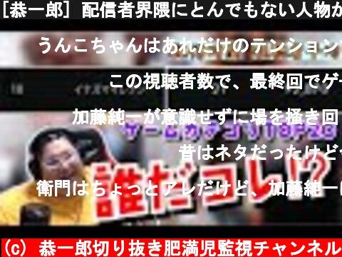 [恭一郎] 配信者界隈にとんでもない人物がいる件について (2021/02/10)  (c) 恭一郎切り抜き肥満児監視チャンネル