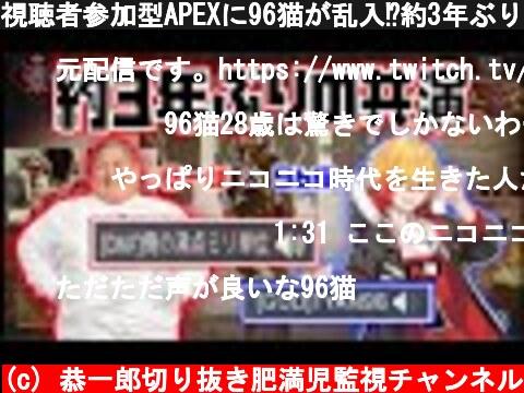 視聴者参加型APEXに96猫が乱入⁉約3年ぶりの共演 (2021/04/15-16)  (c) 恭一郎切り抜き肥満児監視チャンネル