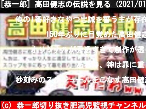 [恭一郎] 高田健志の伝説を見る (2021/01/30-31)  (c) 恭一郎切り抜き肥満児監視チャンネル