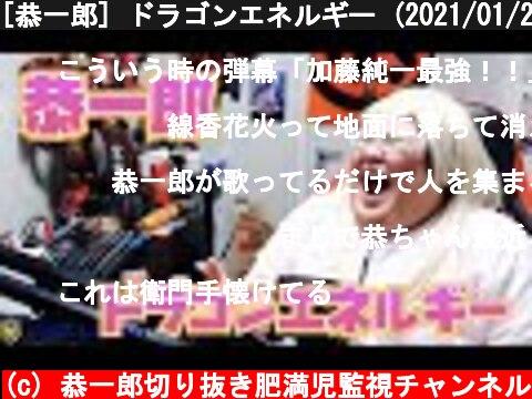 [恭一郎] ドラゴンエネルギー (2021/01/29-30)  (c) 恭一郎切り抜き肥満児監視チャンネル