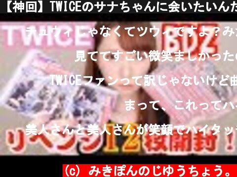 【神回】TWICEのサナちゃんに会いたいんだぁあああああああああ!  (c) みきぽんのじゆうちょう。