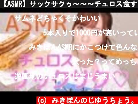 【ASMR】サックサクゥ〜〜〜チュロス食す【咀嚼音】  (c) みきぽんのじゆうちょう。