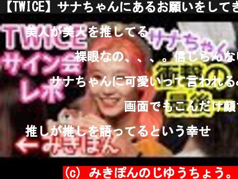 【TWICE】サナちゃんにあるお願いをしてきた!『Feel Special』サイン会レポ 트와이스 사인회  (c) みきぽんのじゆうちょう。