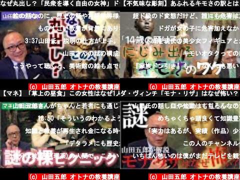 山田五郎 オトナの教養講座(おすすめch紹介)