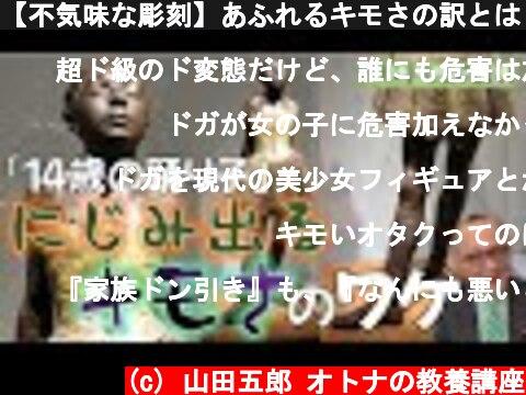 【不気味な彫刻】あふれるキモさの訳とは!?ドガ「14歳の踊り子」【性癖の渋滞】  (c) 山田五郎 オトナの教養講座
