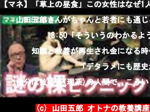 【マネ】「草上の昼食」この女性はなぜ1人だけ裸なの!?【問題作】  (c) 山田五郎 オトナの教養講座