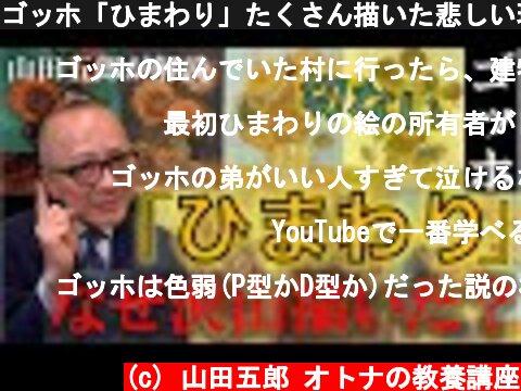ゴッホ「ひまわり」たくさん描いた悲しい理由…【美術解説】  (c) 山田五郎 オトナの教養講座